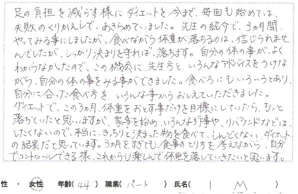 ikeda 2