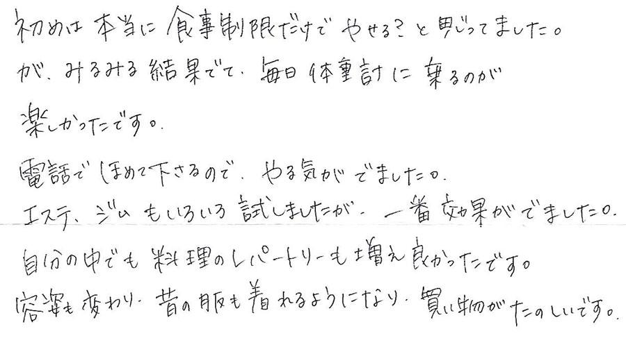 kansou_mihara