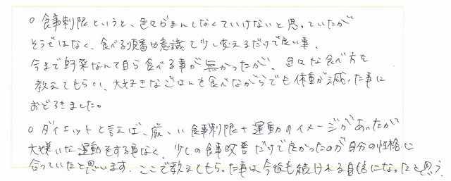 田中様ダイエット成功例感想