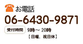 ダイエットサプリMAANAの電話