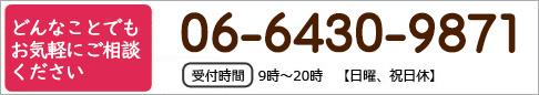 ダイエットサプリMAANAマーナの電話番号